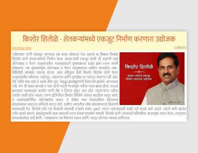 Kishore-Shitole-A-businessman-bringing-unity-to-farmers