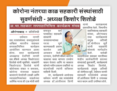 Golden-opportunity-for-all-Govt.-Organizations-after-Corona-Kishore-Shitole-Aurangabad