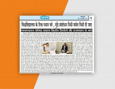 kishore-shitole-asked-kaushari-to-fill-spaces-at-bamu-university-aurangabad