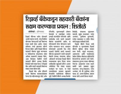 reserve-bank-is-helping-sahakari-banks-kishore-shitole-aurangabad
