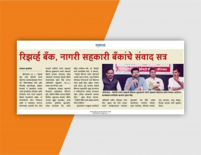 reserve-bank-is-helping-sahakari-banks-kishore-shitoledeogiri-bank-chairman-political-leader-aurangabad