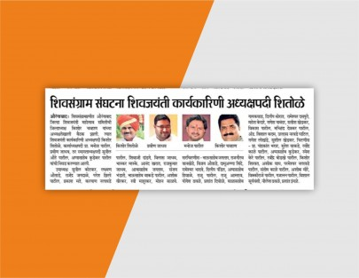 shiv-sangram-sanghatna-kishore-shitole-as-president