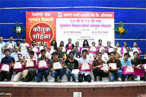 10th-and-12th-appreciation-ceremony-at-degiri-bank-kishore-shitole-with-directors-of-deogiri-bank