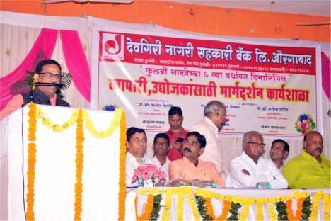 deogiri-bank-aurangabad-organized-motivation-workshop-for-business-man-and-industrialist-kishore-shitole