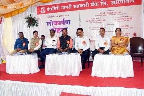 deogiri-bank-lokaarpan-sohala-kishore-shitole-chairman-of-deogiri-bank-aurangabad