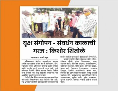Tree Conservation is must - Kishor Shitole.