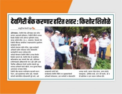 Making_City_Green_is_one_of_the_vision_of_Deogiri_Bank-Kishore_Shitole